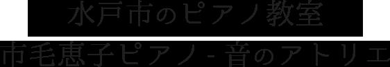 水戸市のピアノ教室市毛恵子-音のアトリエ